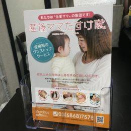 (祝)社員食堂に「産後ママたすけ隊」の案内チラシ設置