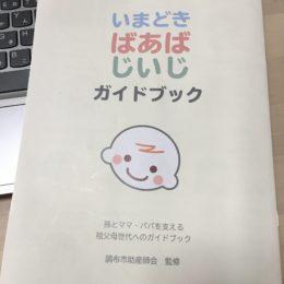 いまどきじいじ♡ばあばガイドブック