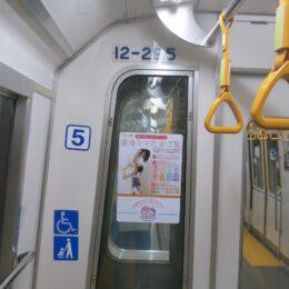 都営地下鉄大江戸線 「産後ママたすけ隊」ステッカーが走り出しました!