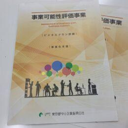 東京都中小企業振興公社様の事例集にプレシャスマムを取りあげていただきました